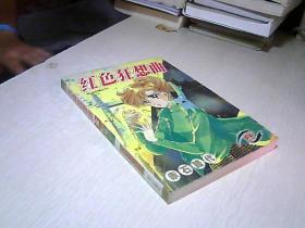 红色狂想曲(全一册)漫画