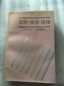社会主义经济理论与实践研究丛书: 回顾.探索.选择(1949--1989)
