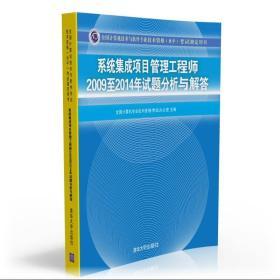 系统集成项目管理工程师2009至2014年试题分析与解答-全国计算机技术与软件专业技术资格(水平)考试指定用书