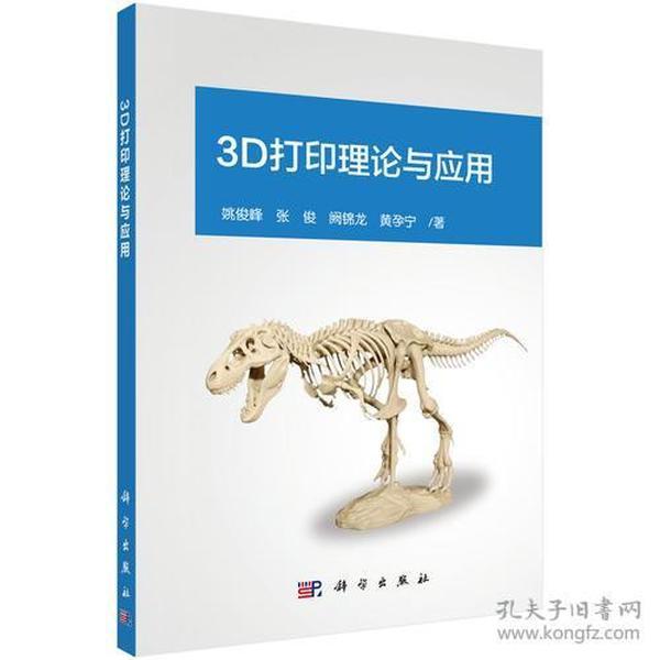 3D打印理论与应用