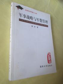 军事战略与军费管理--中国军事学博士文库