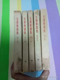 毛泽东选集【五卷全,大三十二开繁体竖排早期版本】