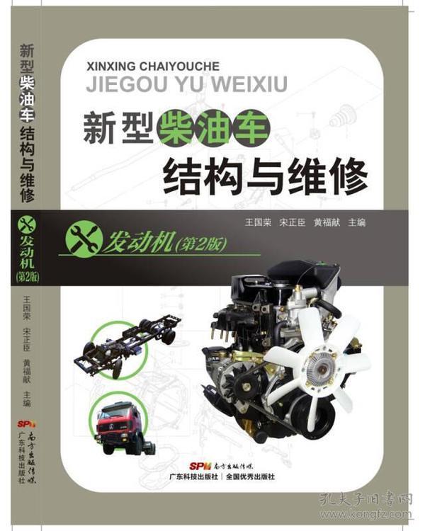 新型柴油车结构与维修:发动机