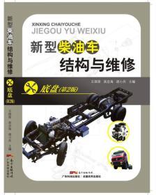 新型柴油车结构与维修:底盘