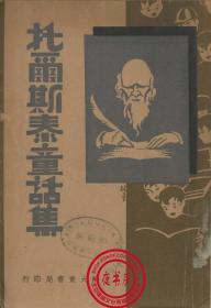 托尔斯泰童话集-1933年版-(复印本)
