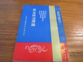 宪政理论丛书:《民主政治理论》