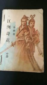江湖奇花(中下)