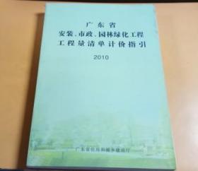 广东省安装、市政、园林绿化工程工程量清单计价指引 2010