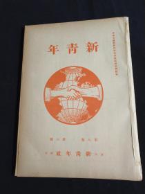 新青年第八卷第六号,民国旧书,民国期刊周刊,共产党旧刊,博物馆资料