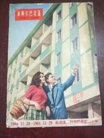 新阿尔巴尼亚     1964年2期     社会主义阿尔巴尼亚二十年