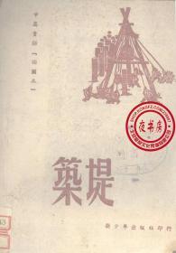 筑堤-1943年版-(复印本)