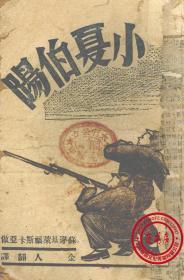 小夏伯阳-1948年版-(复印本)