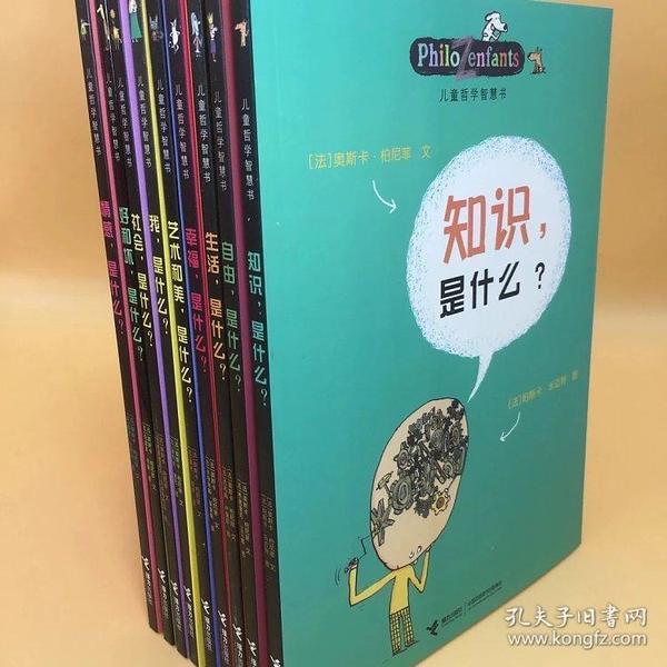 儿童哲学智慧书全集全9册 7-14岁幼儿阅读启蒙 儿童文学读物课外