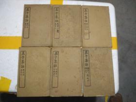 孟子集注 存卷二---卷七 六册 商务印书馆 民国