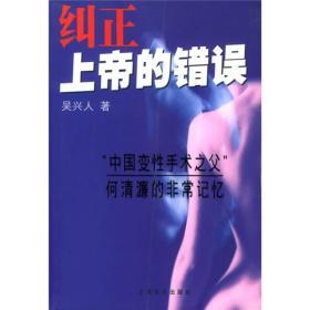 纠正上帝的错误(中国变性手术之父何清濂的非常记忆)