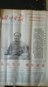 四川日报合订本1973年10月(如果要100本以上的按半价出售,可以议价)