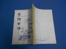 学诗百法--影印本82年出版