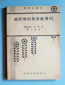 算学小丛书1