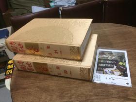 2本合售:传世藏书 集库 总集 20 六十种曲 (一)+21 六十种曲 (二)全二册 【简体字】