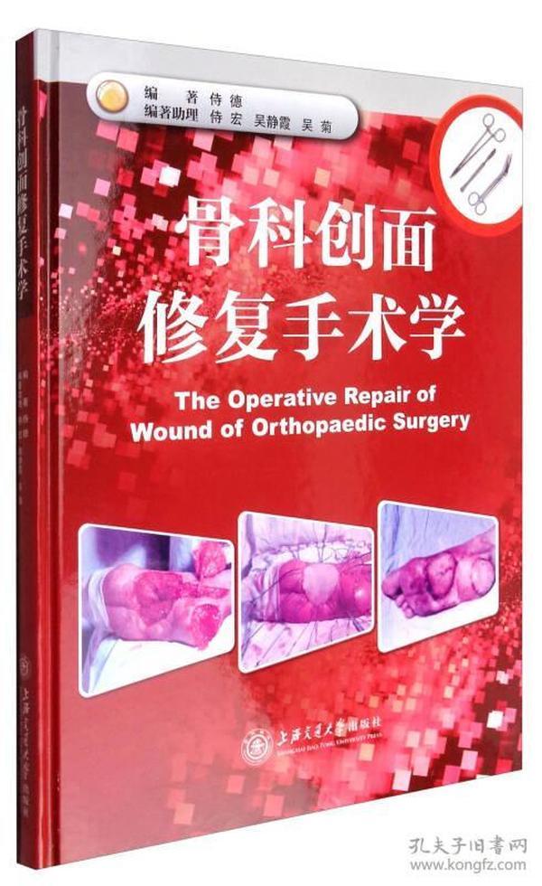 骨科创面修复手术学