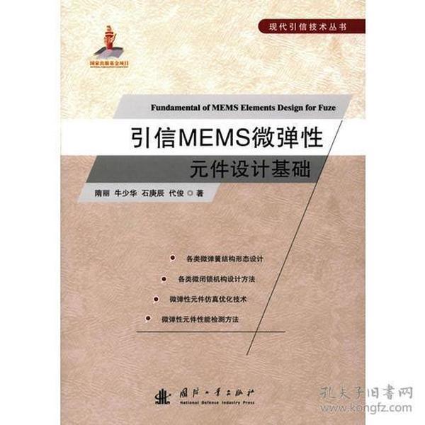 9787118078121引进MEMS微弹性元件设计基础
