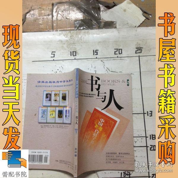 书与人 2000 5