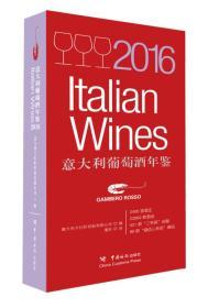 2016意大利葡萄酒年鉴