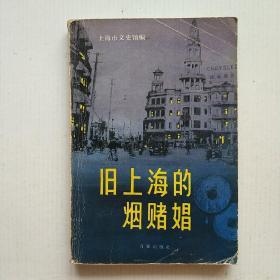 《旧上海的烟赌娼》上海市文史馆编 1988年一版一印
