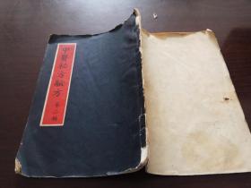 四川省《中医秘方验方》第二辑