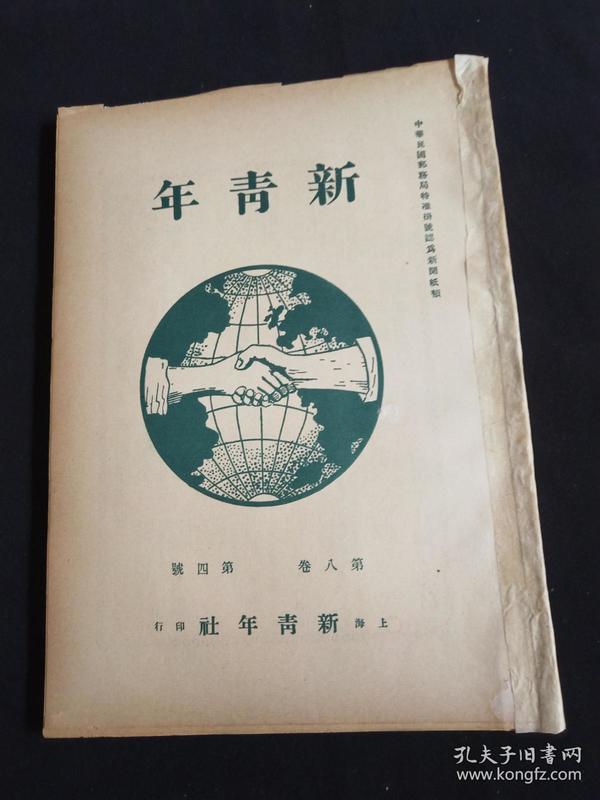 新青年第八卷第四号,民国旧书,民国期刊周刊,共产党旧刊,博物馆资料
