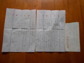 〖省美术馆旧藏〗漫画家、版画家:李寸松(1927~2011)信札一通2页(带信封)