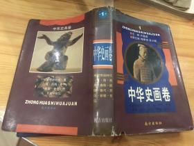 中华史画卷(1)