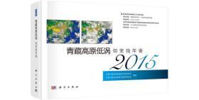 青藏高原低涡切变线年鉴(2015)