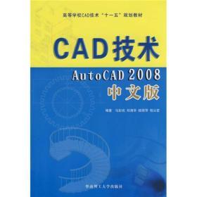 CAD技术:Auto CAD2008中文版