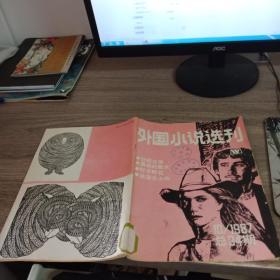 外国小说选刊1987-10