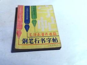毛泽东著作名篇 钢笔行书字帖