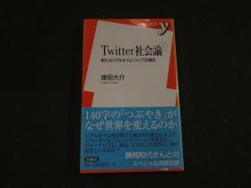 《Twitter社会论》