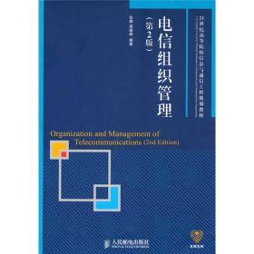 电信组织管理(第2版)