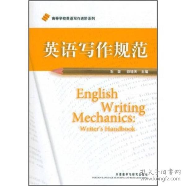 英语写作规范