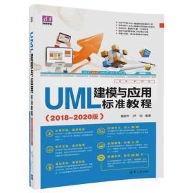 UML建模与应用标准教程(2018-2020版)