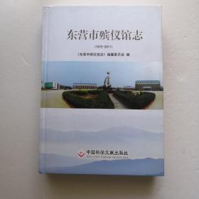 东营市殡仪馆志(1972-2011)(精装本)