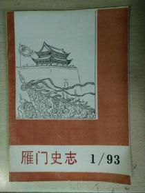 雁门史志(创刊号)1993.1