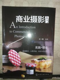 商业摄影入门(2018.3重印)
