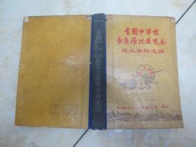 全国中草药新医疗法展览会 技术资料选编 (1970年印;32开精装)