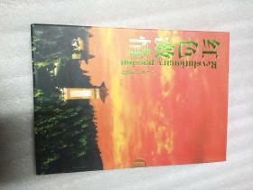2010首届中国。井冈山国际杜鹃花节红色激情(红色激情)