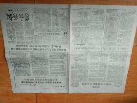 安庆战报首都红代会三司等讲话