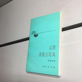 汉语谚语小辞典 【95品++++  实图拍摄 内页干净 看图下单 收藏佳品 】
