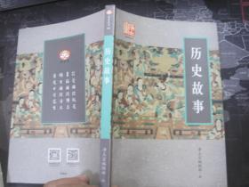因果丛书3:历史故事