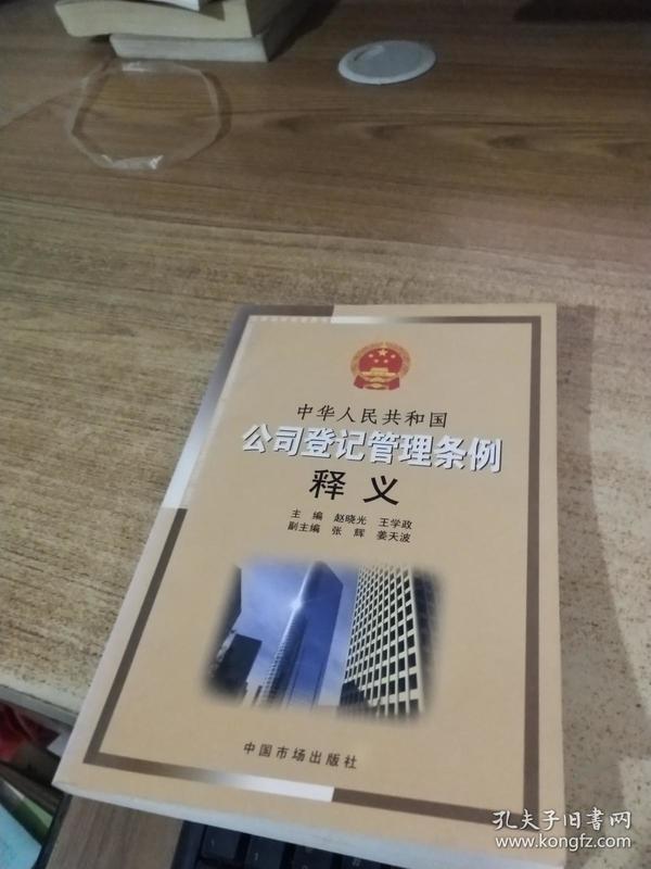 中华人民共和国公司登记管理条例释义
