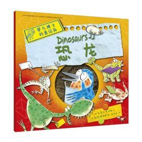 恐龙-翠鸟博士科普信箱
